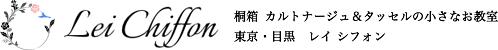 桐箱 カルトナージュ&タッセルの小さなお教室 東京・目黒 レイ シフォン
